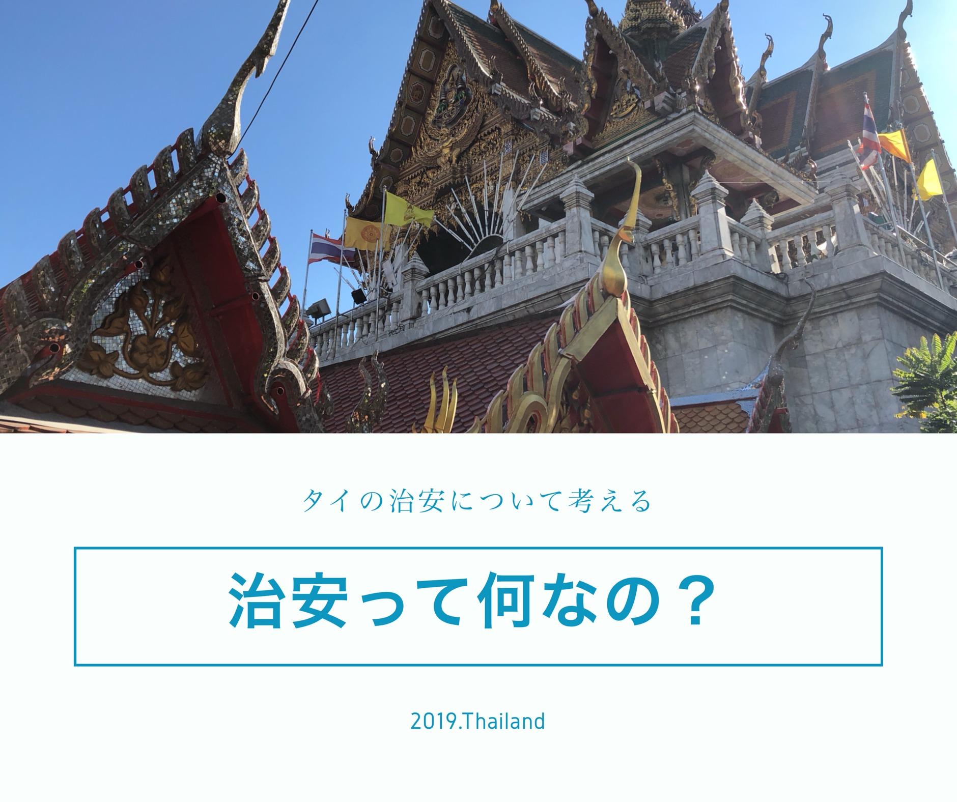 【海外移住】「治安」ってなんなの?タイの治安は?