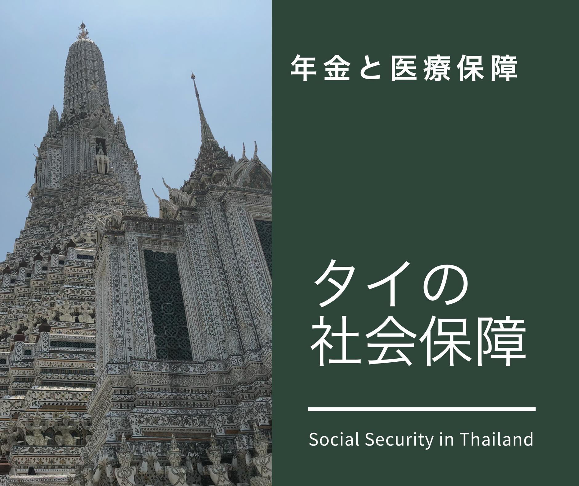 タイの社会保険制度はどうなっている!?