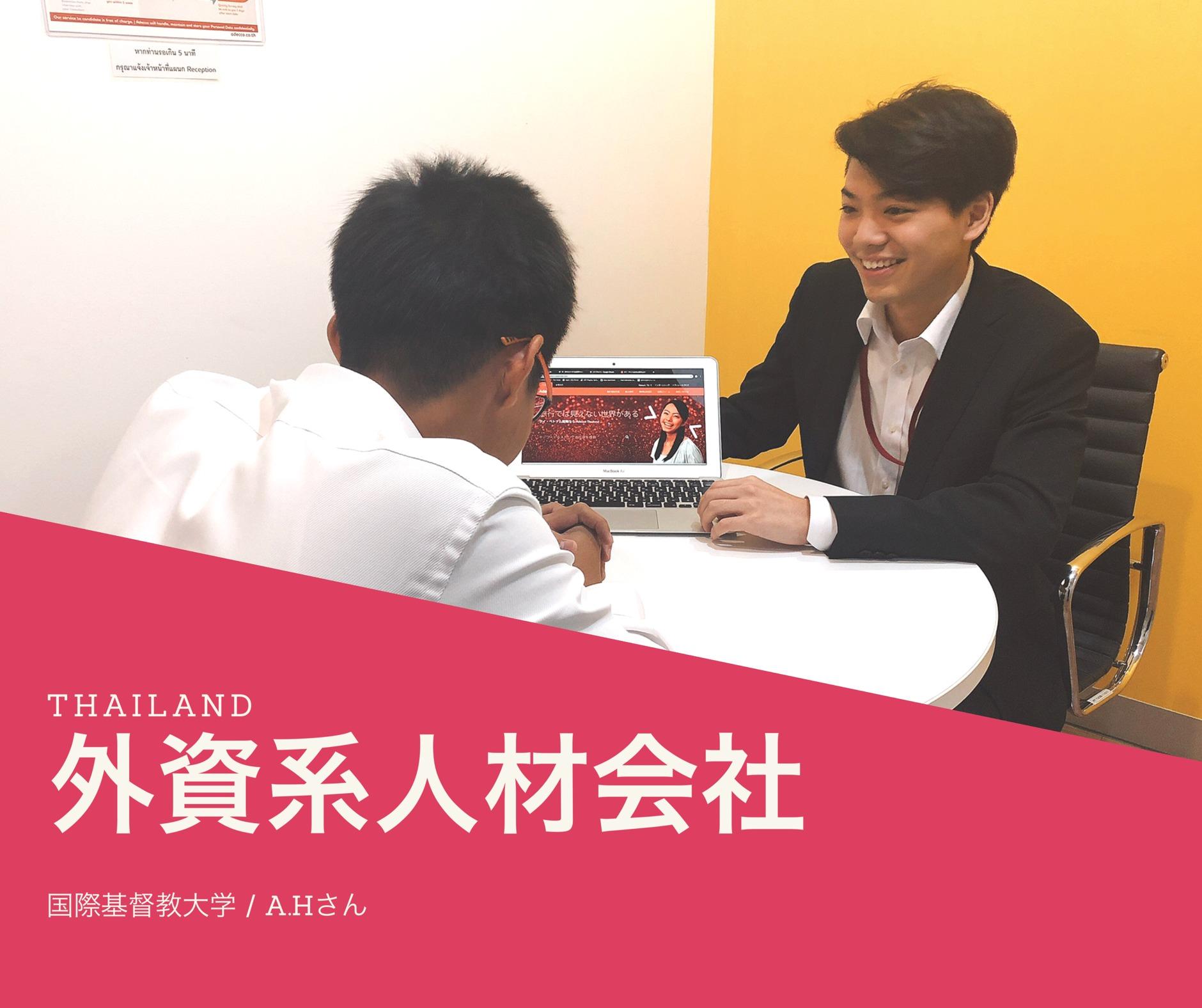 【海外インターン体験記/タイ】「本当の自分」を求めるDJ大学生