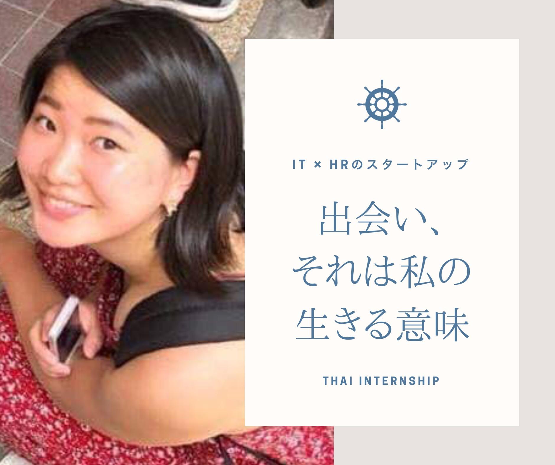 【海外インターン体験記/タイ】「人の生き方」に魅了される女子大生
