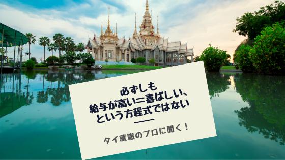 【タイ就職/転職】日本人の給料はどう決まる?(現地採用者が給与アップを狙うパターンも解説)
