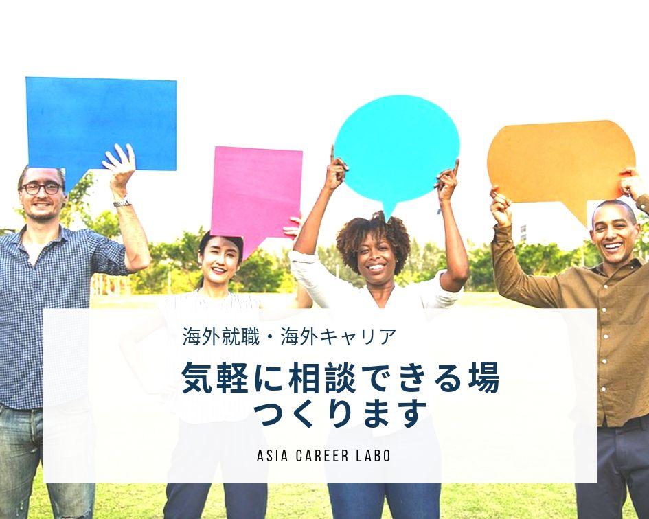 【告知】海外就職/キャリアについて、気軽に相談・質問できる場をつくります