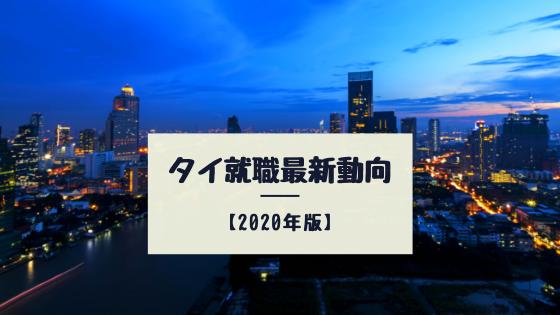 【2020年版】「タイ就職/転職最新動向」についてタイでの日本人紹介歴8年のコンサルタントに聞いてみた