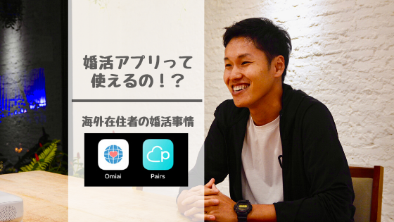 【海外在住者の婚活事情①】婚活アプリで結婚!?タイと日本の遠距離恋愛を実らせたヒミツに迫る!