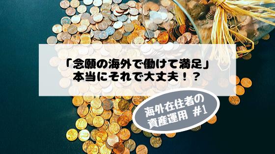 【海外資産運用】タイ・海外在住者の将来のお金について①(年金・保険)