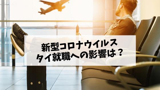 新型コロナウイルスによる日本人のタイ就職への影響