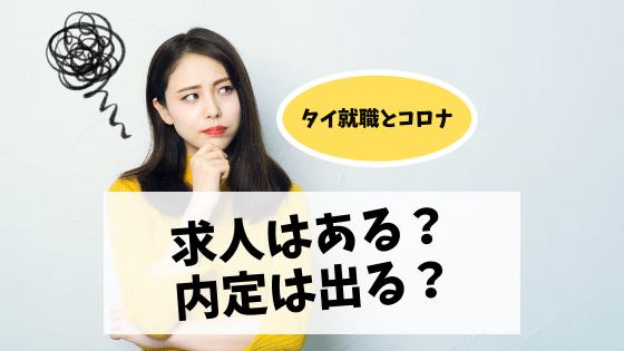 【タイ就職/転職】日本人の採用動向・内定状況(コロナの影響)