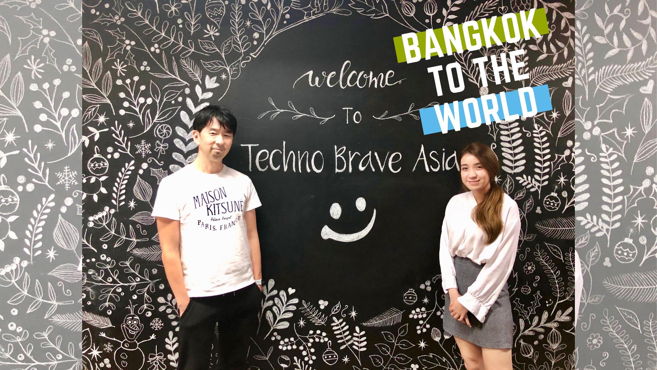 【バンコクから世界へ】VRで海外挑戦したいクリエイター求ム(Techno Brave Asia)